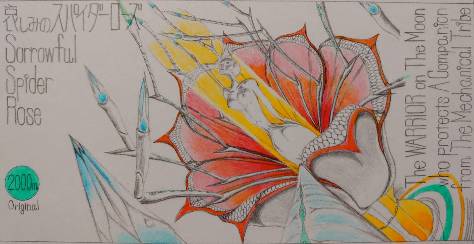 大いなる種族(大天使)カタログ 22 哀しみのスパイダーローズ(Sorrowful Spider Rose)